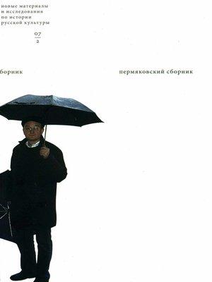 cover image of Пермяковский сборник. Часть 2