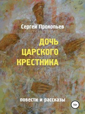 cover image of Дочь царского крестника