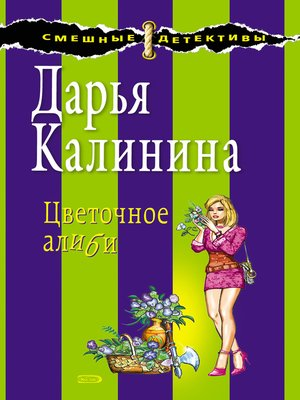 cover image of Цветочное алиби