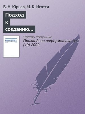 cover image of Подход к созданию автоматизированной информационной системы для приборостроительного предприятия