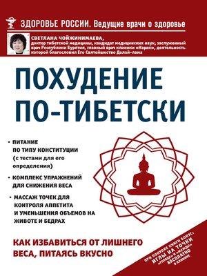 cover image of Похудение по-тибетски. Как избавиться от лишнего веса, питаясь вкусно