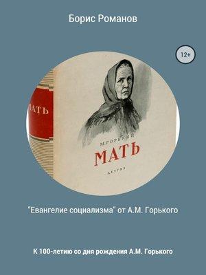 cover image of «Евангелие социализма» от А.М. Горького
