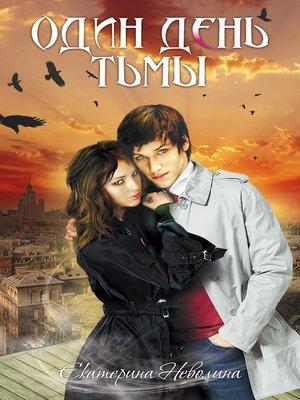 cover image of Один день тьмы