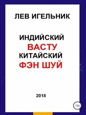 cover image of Индийский ВАСТУ и Китайский Фэн Шуй