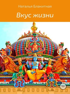 cover image of Вкус жизни
