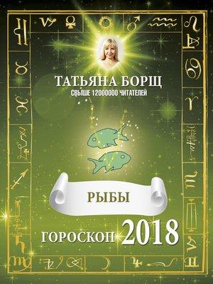 cover image of Рыбы. Гороскоп на 2018 год