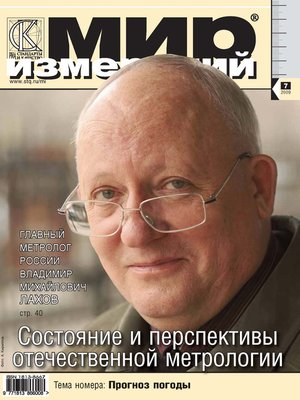 cover image of Мир измерений № 7 2009