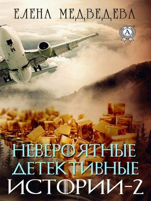 cover image of Невероятные детективные истории – 2