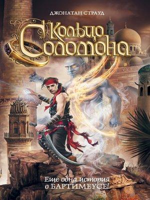 cover image of Кольцо Соломона