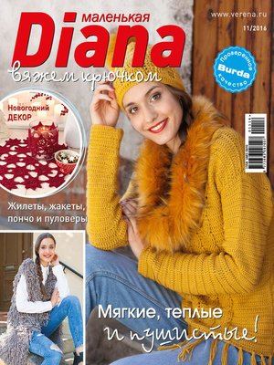 cover image of Маленькая Диана №11/2016