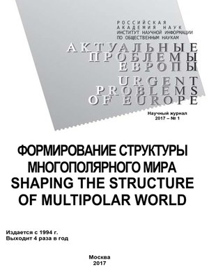 cover image of Актуальные проблемы Европы №1 / 2017