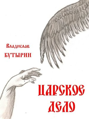 cover image of Царское дело
