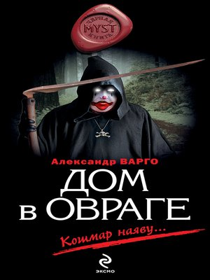 cover image of Дом в овраге