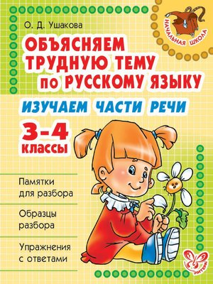 cover image of Объясняем трудную тему по русскому языку. Изучаем части речи. 3-4 классы