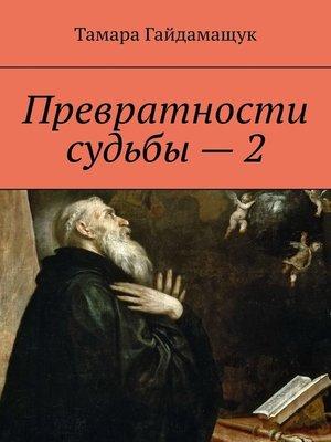 cover image of Превратности судьбы – 2