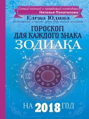 cover image of Гороскоп на 2018 год для каждого знака Зодиака