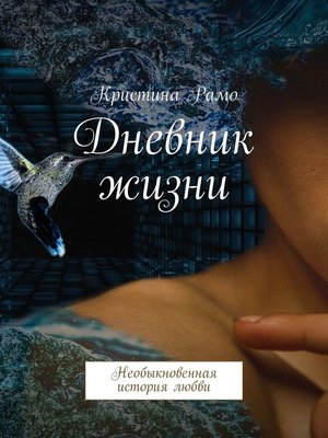 cover image of Дневник жизни. Необыкновенная история любви