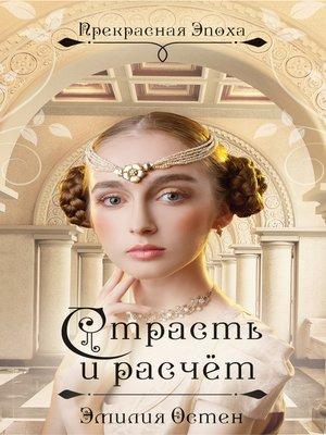 cover image of Страсть и расчёт
