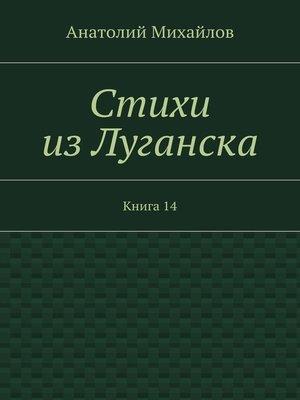 cover image of Стихи изЛуганска. Книга14
