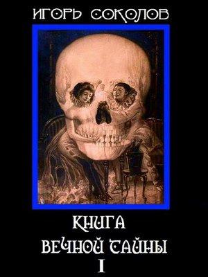 cover image of Книга вечной тайны. Том 1