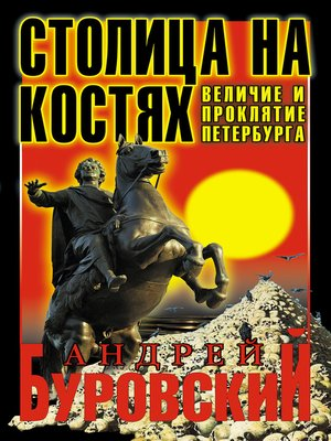 cover image of Столица на костях. Величие и проклятие Петербурга
