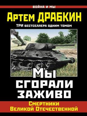 cover image of Мы сгорали заживо. Смертники Великой Отечественной