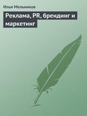 cover image of Реклама, PR, брендинг и маркетинг