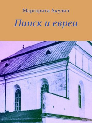 cover image of Пинск и евреи. История, Холокост, наши дни