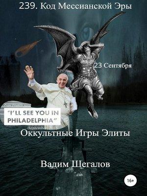 cover image of 239 Код Мессианской эры