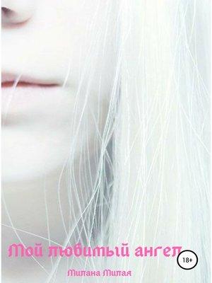 cover image of Мой любимый ангел