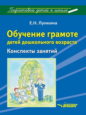 cover image of Обучение грамоте детей дошкольного возраста. Конспекты занятий