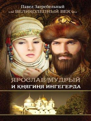 cover image of Ярослав Мудрый и Княгиня Ингегерда