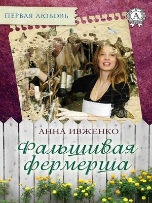 cover image of Фальшивая фермерша
