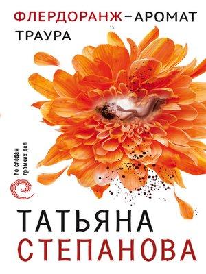 cover image of Флердоранж – аромат траура