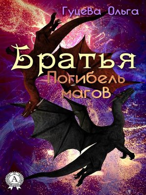 cover image of БРАТЬЯ. ПОГИБЕЛЬ МАГОВ