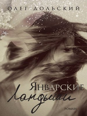 cover image of Январские ландыши