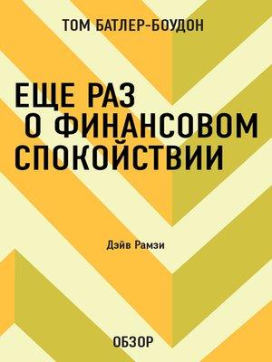 cover image of Еще раз о финансовом спокойствии. Дэйв Рамзи (обзор)