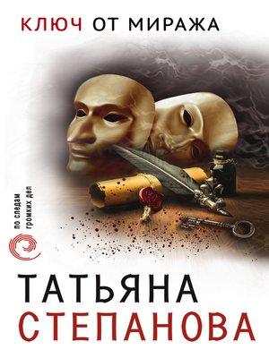cover image of Ключ от миража