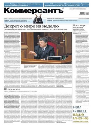 cover image of КоммерсантЪ 105-2014
