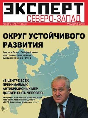 cover image of Эксперт Северо-Запад 13