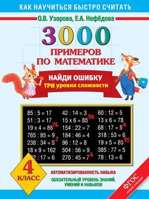 cover image of 3000 примеров по математике. Найди ошибку. Три уровня сложности. 4 класс