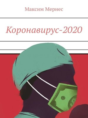 cover image of Коронавирус-2020