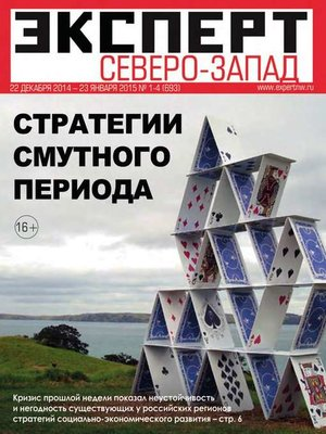 cover image of Эксперт Северо-Запад 01-04-2015