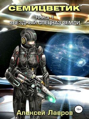 cover image of Семицветик. Книга1. Звёздный спецназ Земли