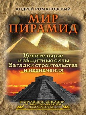 cover image of Мир пирамид. Целительные защитные силы. Загадки строительства и назначения
