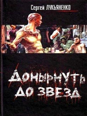 cover image of Вечерняя беседа с господином особым послом