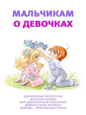 cover image of Мальчикам о девочках