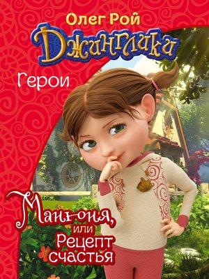 cover image of Манюня, или Рецепт счастья