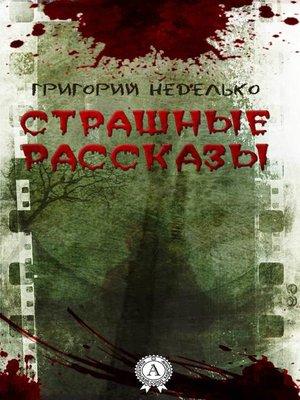 cover image of Страшные рассказы