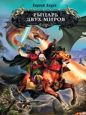 cover image of Рыцарь двух миров